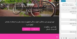 قالب وردپرس تجاری chronicle – قالب وردپرس با طراحی زیبا و حرفه ای رایگان