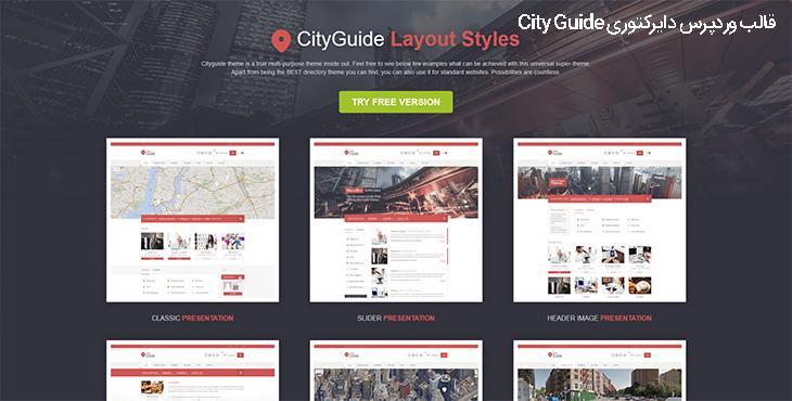 قالب وردپرس دایرکتوری City Guide
