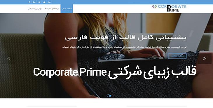 قالب وردپرس شرکتی corporate prime