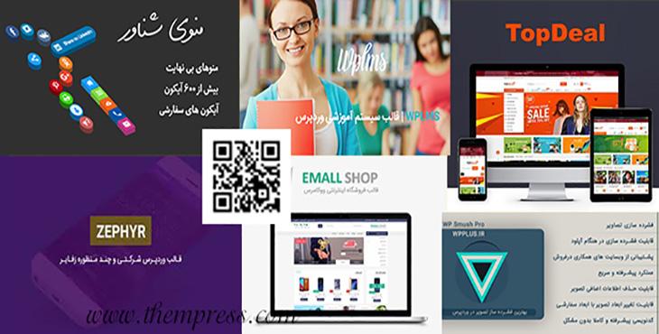 محبوب ترین محصولات فروشگاه های ایرانی