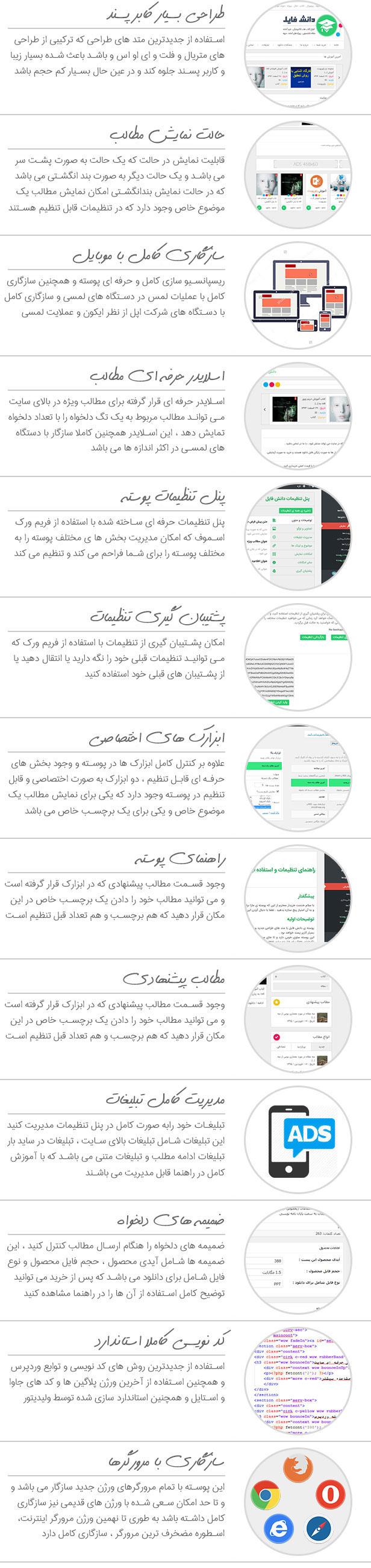 قالب وردپرس دانش فایل
