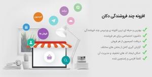 افزونه وردپرس دکان – پلاگین حرفه ای ایجاد سیستم چند فروشندگی ووکامرس – Dokan Pro