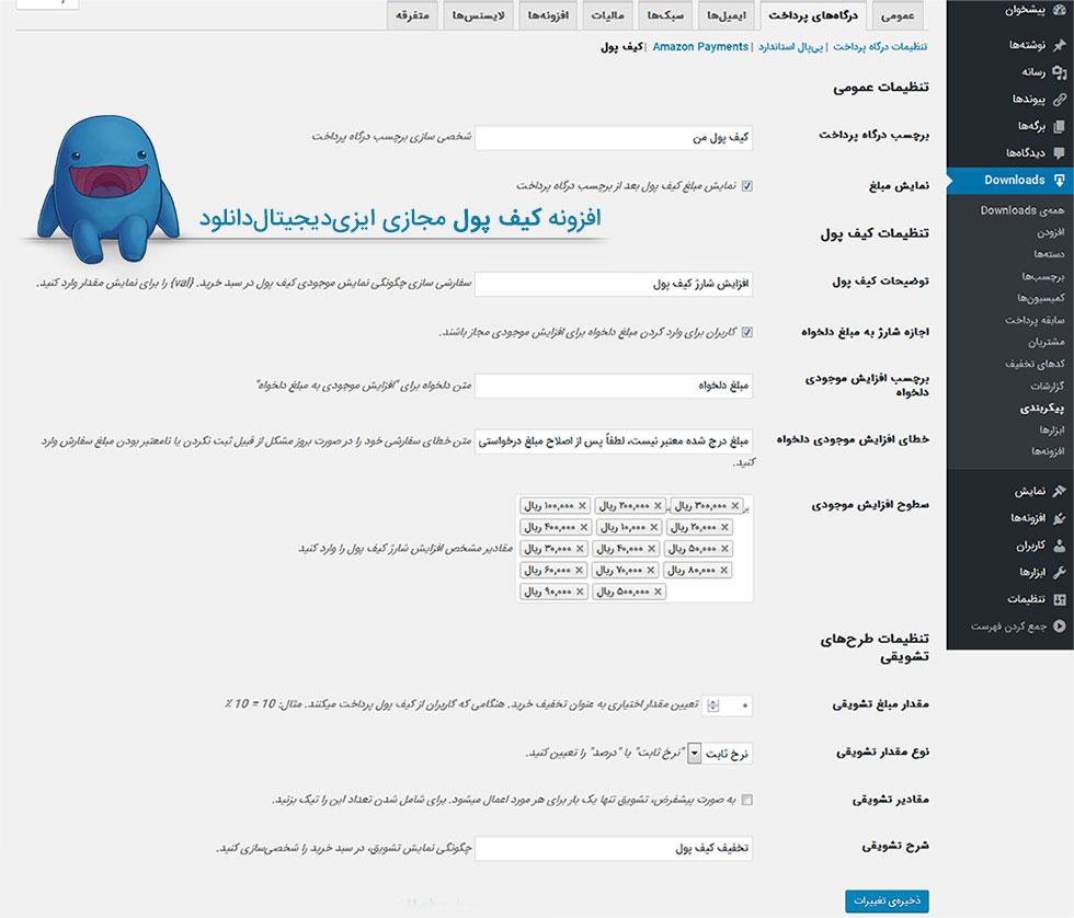 افزونه Edd wallet فارسی