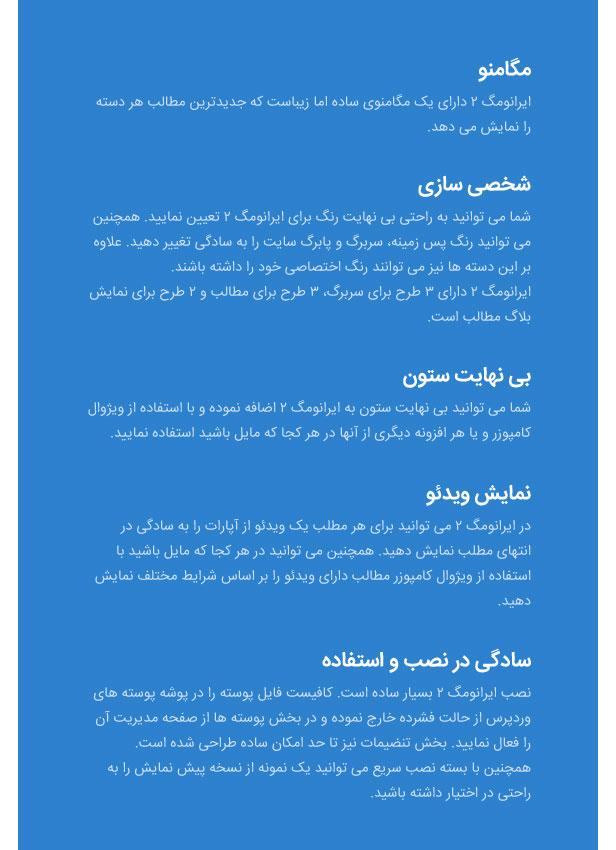 قالب مجله خبری وردپرس ایرانومگ