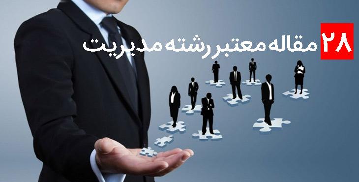 28 مقاله درباره رشته مدیریت