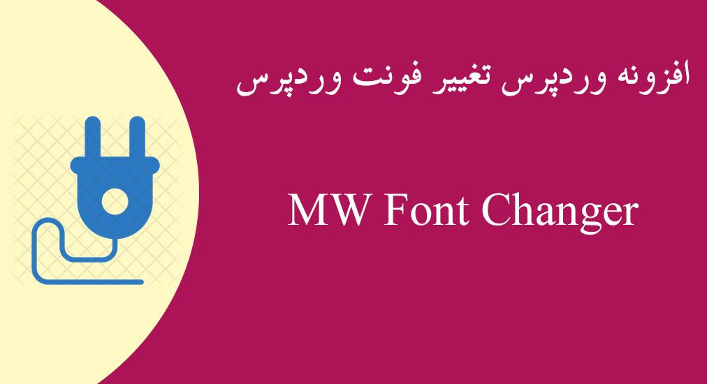 افزونه MW Font Changer