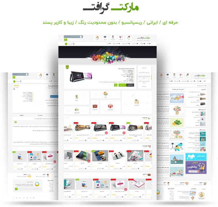 قالب وردپرس فروش فایل مارکت گرافت