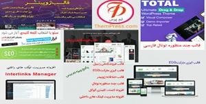 محصولات پرفروش – پرفروش ترین محصولات وردپرس ایرانی با تخفیف ویژه