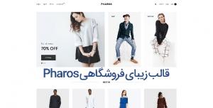 قالب فروشگاهی Pharos – قالب فروشگاهی ووکامرس pharos – قالب فروشگاهی رایگان