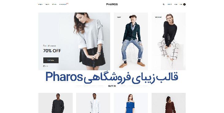 قالب فروشگاهی Pharos