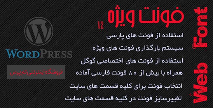 افزونه فارسی فونت ویژه