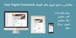 افزونه ایمیل سفارشی برای EDD کاربردی ترین افزونه برای طراحی ایمیل های کاربر پسند