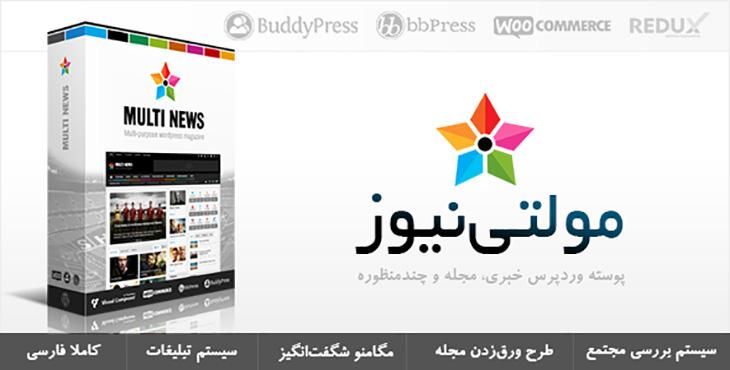قالب مجله خبری حرفه ای Multi News