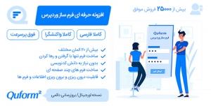 افزونه وردپرس کیو فرم – پلاگین فارسی ساخت فرم های پیشرفته وردپرس
