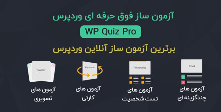 افزونه wp quiz pro