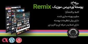قالب وردپرس Remix – قالب موزیک رمیکس – قالب وردپرس رمیکس
