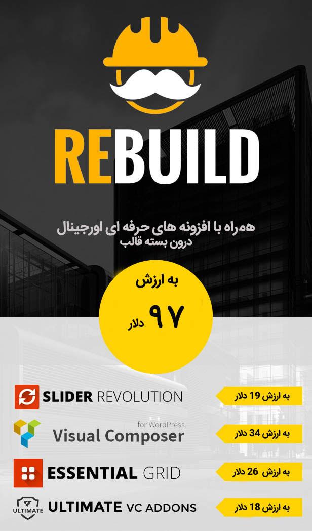قالب وردپرس Rebuild