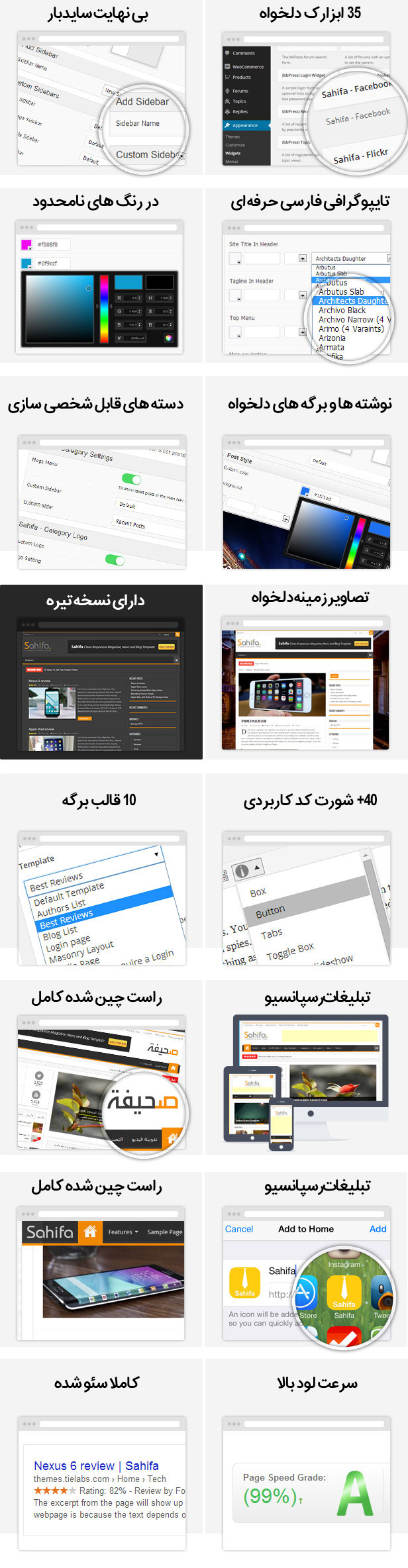 پوسته مجله خبری صحیفه