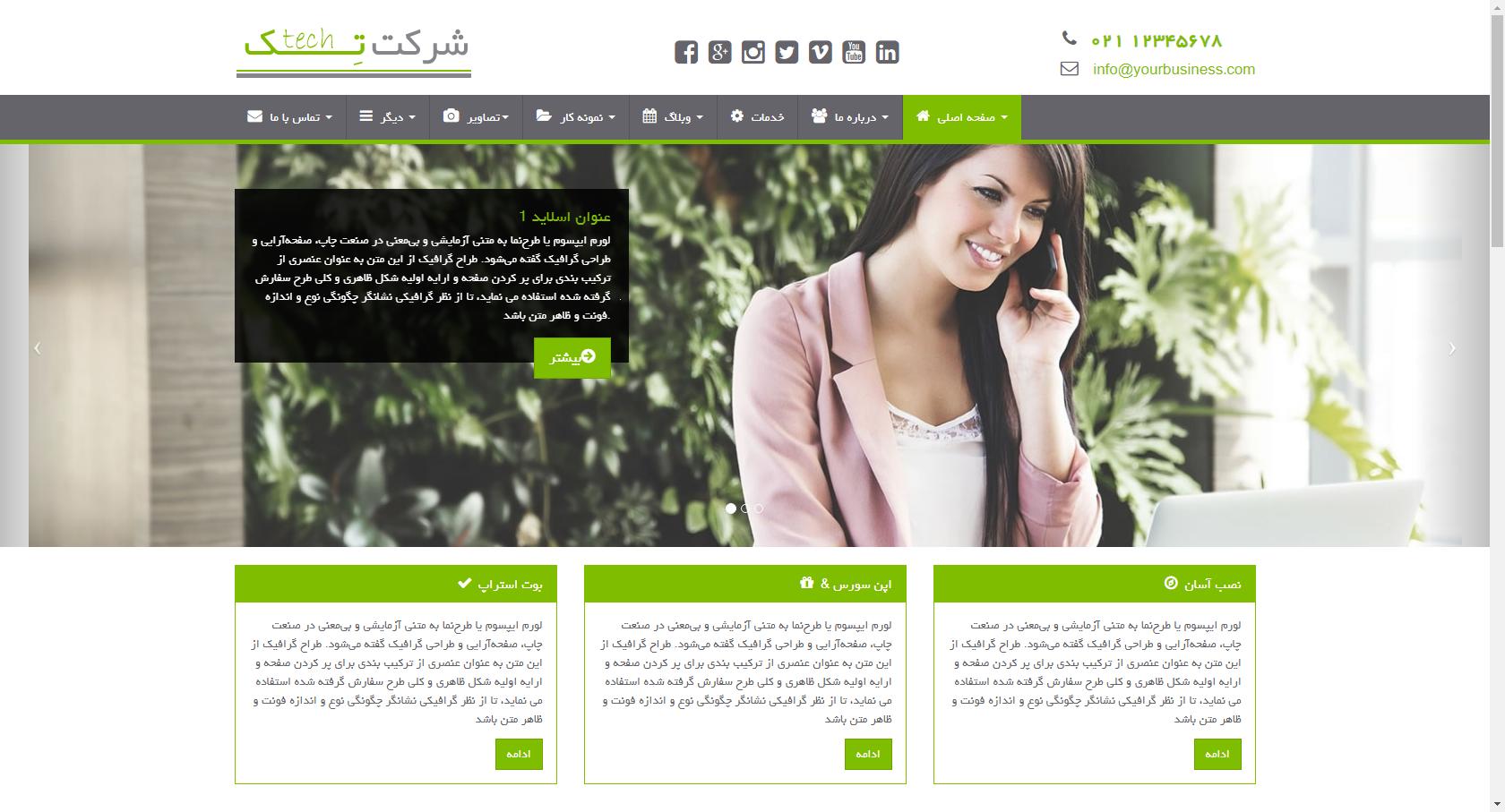 قالب HTML حرفه ای شرکتی تک