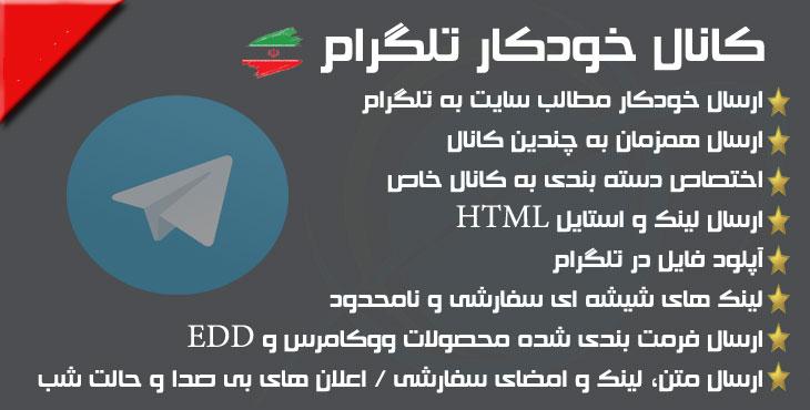 افزونه ارسال مطالب به کانال تلگرام