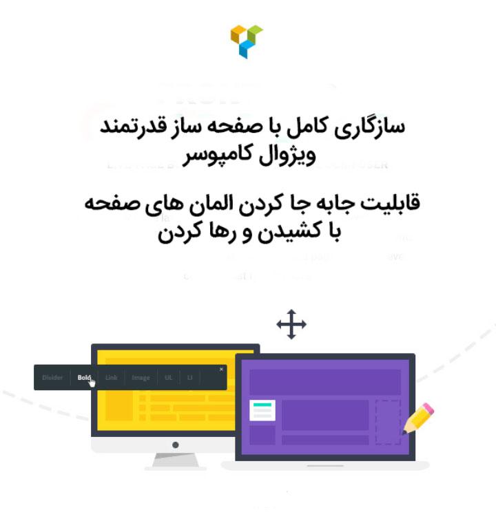 قالب چند منظوره توتال فارسی