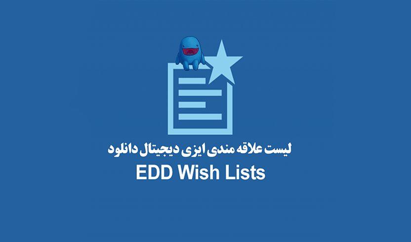 افزونه لیست علاقه مندی های کاربران برای EDD