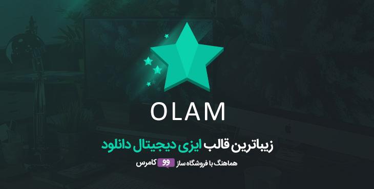قالب وردپرس حرفه ای فروش فایل Olam
