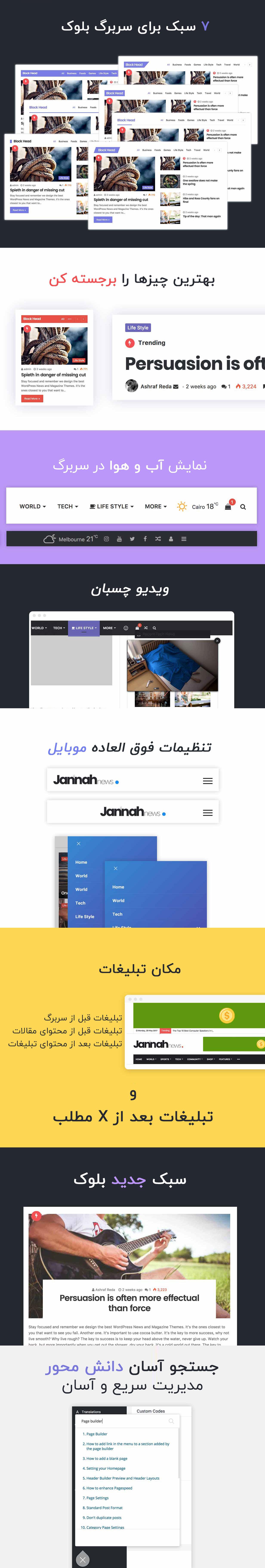 قالب مجله خبری Jannah