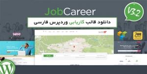 قالب کاریابی و دایرکتوری وردپرس Job Board با امکانات اختصاصی و حرفه ای برای شما