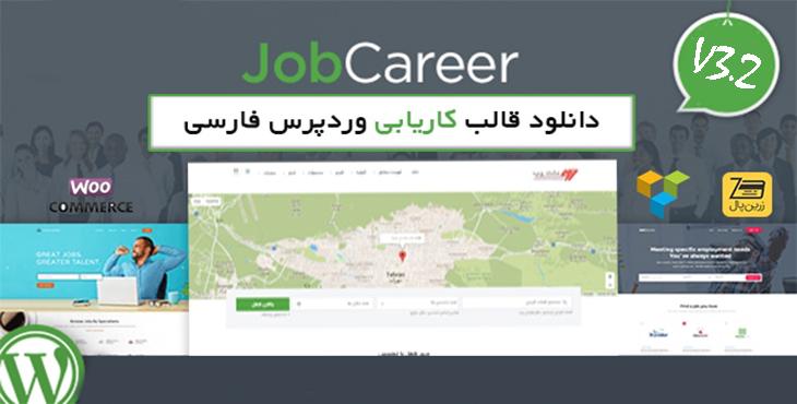 قالب کاریابی و دایرکتوری وردپرس Job Board