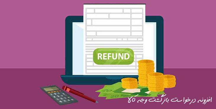 افزونه yith-advanced-refund-system