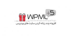 افزونه چند زبانه کردن وردپرس WPML – افزونه WPML Multilingual CMS – افزونه وردپرس WPML