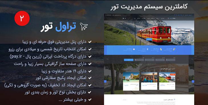 قالب وردپرس مدیریت تور و گردشگری Travel Tour