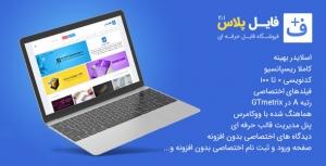 قالب fileplus – قالب فایل پلاس قالب فروش فایل ووکامرس – آخرین نسخه فارسی