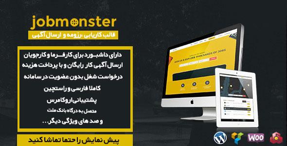 قالب وردپرس ثبت آگهی Job Monster