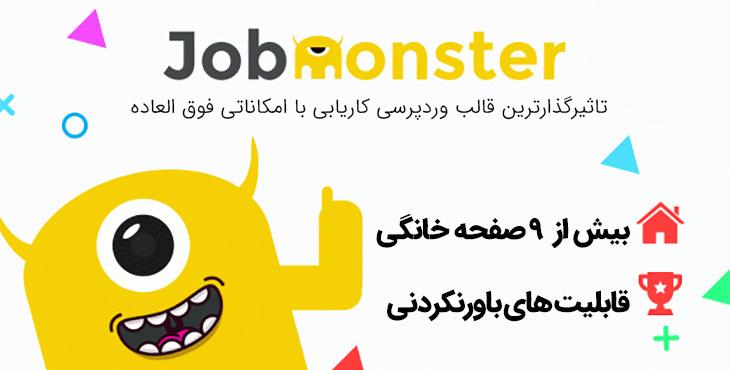 قالب وردپرس حرفه ای کاریابی Job Monster