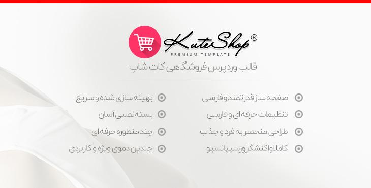 قالب فروشگاهی Kute Shop