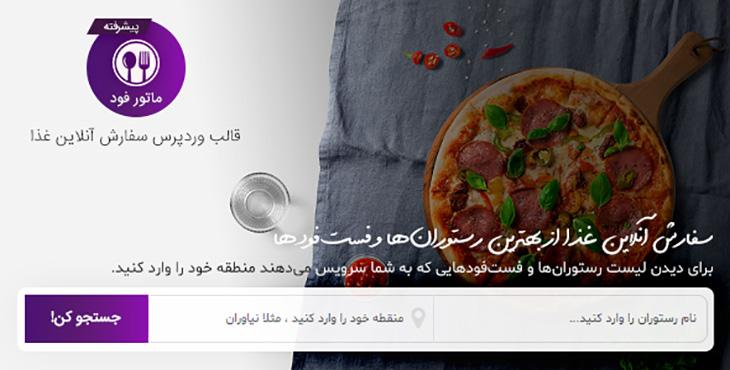قالب سفارش آنلاین غذا Matur Food