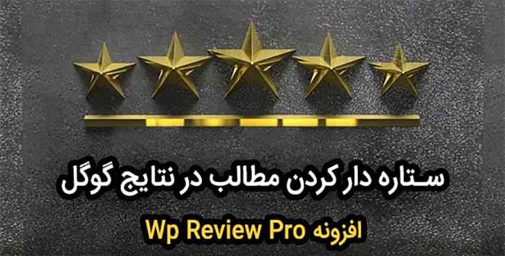 افزونه حرفه ای wp preview pro