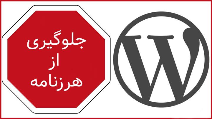 افزونه wordpress zero spam