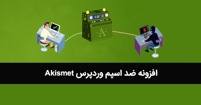 افزونه قدرتمند جلوگیری از اسپم Akismet