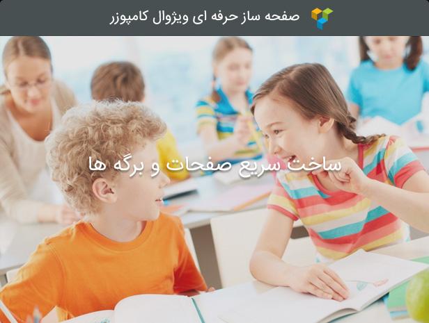 قالب وردپرس آموزش آنلاین Baby Kids