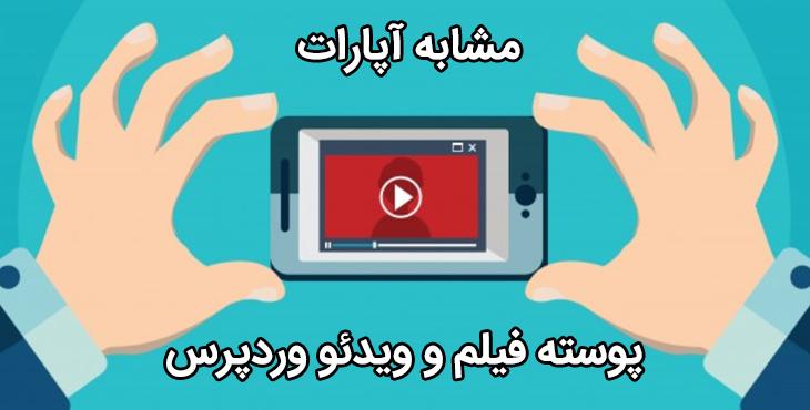 خرید قالب وردپرس Videopro