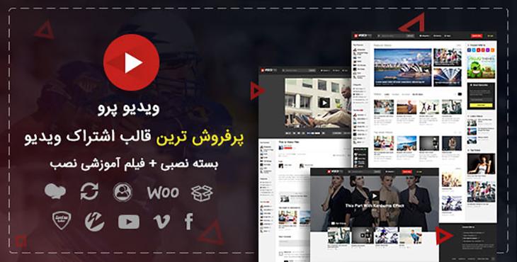 قالب وردپرس اشتراک ویدئو Videopro