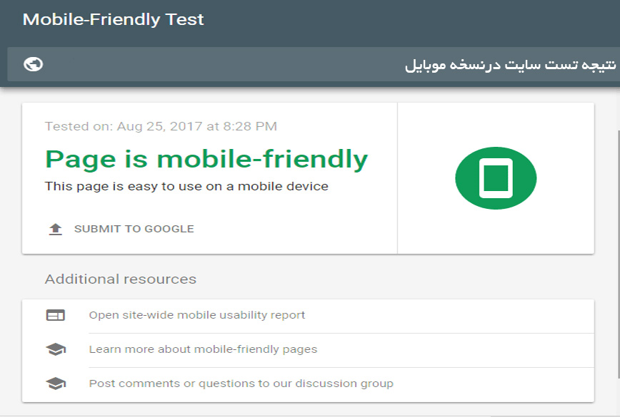 افزونه شتابدهنده نسخه موبایل برای وردپرس