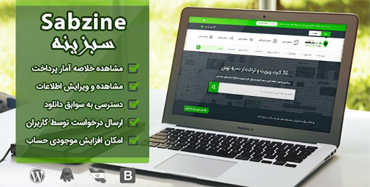 قالب وردپرس فروش فایل سبزینه