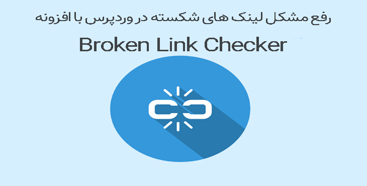 افزونه Broken Link Checker