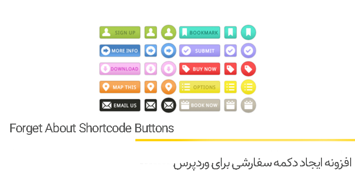 افزونه Forget About Shortcode Buttons
