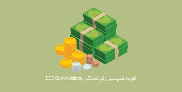 افزونه وردپرس کمیسیون EDD