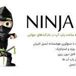 افزونه وردپرس نینجا پاپ آپ – افزونه وردپرس Ninja popup – افزونه وردپرس پاپ اپ